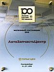 ТОП 100 - Железный поставщик 2018