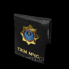 """Портмоне для документов """" ТЖМ МЧС"""""""