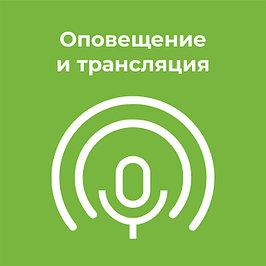 Системы оповещения и трансляции