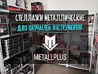 Стеллажи для запчастей, инструментов, оборудования (120 кг на полку/750 кг на стеллаж), фото 1
