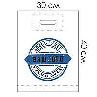 Пакет полиэтиленовый 30*40
