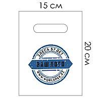 Пакет полиэтиленовый 15*20