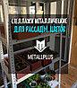 Стеллажи (полки) для рассады, цветов (120 кг на полку/750 кг на стеллаж)