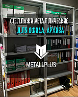 Стеллажи для офиса, архива (120 кг на полку/750 кг на стеллаж), фото 1