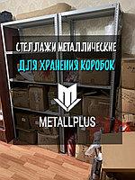 Стеллажи под коробки (120 кг на полку/750 кг на стеллаж), фото 1