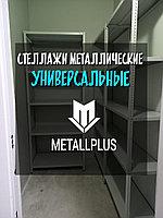 Стеллажи металлические универсальные (120 кг на полку/750 кг на стеллаж)