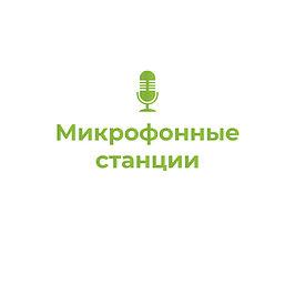 Микрофонные станции