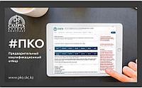 Предварительный квалификационный отбор (ПКО) 2.0