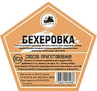 """Набор для настаивания """"Бехеровка"""" Дед Алтай"""