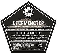 """Набор для настаивания """"Егермейстер"""""""