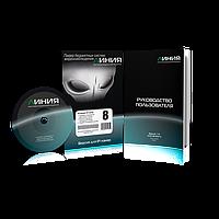 Коробочная версия лицензии Линия IP 8 для подключения 8 IP-видеокамер. Количество каналов: видео - 8, аудио -