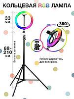 Кольцевая лампа 33 см цветная RGB + Подарок Петличный микрофон