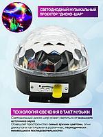Светодиодный диско шар. Музыкальный лазерный проектор