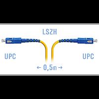 Патчкорд SC-SC/UPC SM - 0,5 метра