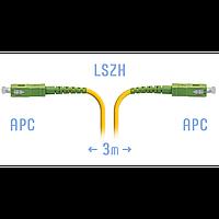 Патчкорд SC/APC-SC/APC SM 3м