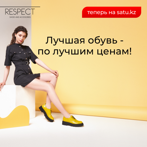 Обувь от Respect 😍