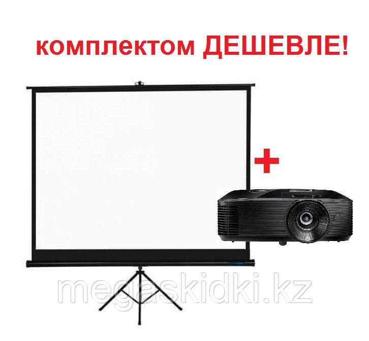 Проектор Optoma+экран на треноге