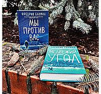 """Комплект книг """"Медвежий угол+Мы против вас"""", Фредрик Бакман, Твердый переплет"""