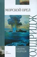 "Книга ""Морской орёл"", Джеймс Олдридж, Твердый переплет(Букинистика)"