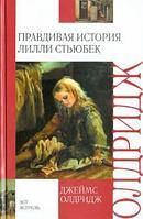 """Книга """"Правдивая история Лилли Стьюбек"""", Твердый переплет(Букинистика)"""