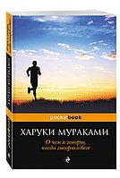 Книга «О чем я говорю, когда говорю о беге», Харуки Мураками, Мягкий переплет