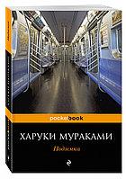 Книга «Подземка», Харуки Мураками, Мягкий переплет