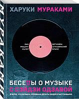 Книга «Беседы о музыке с Сэйдзи Одзавой», Харуки Мураками, Мягкий переплет