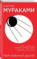 Книга «Мой любимый sputnik», Харуки Мураками, Мягкий переплет