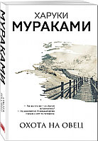 Книга «Охота на овец», Харуки Мураками, Мягкий переплет