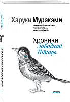 Книга «Хроники Заводной Птицы», Харуки Мураками, Мягкий переплет
