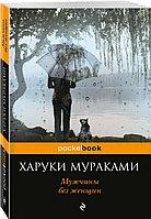 Книга «Мужчины без женщин», Харуки Мураками, Мягкий переплет