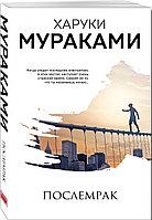Книга «Послемрак», Харуки Мураками, Мягкий переплет