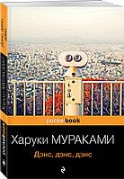 Книга «Дэнс, дэнс, дэнс», Харуки Мураками, Мягкий переплет