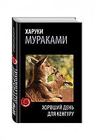Книга «Хороший день для кенгуру», Харуки Мураками, Мягкий переплет