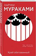 Книга «Край обетованный», Харуки Мураками, Мягкий переплет