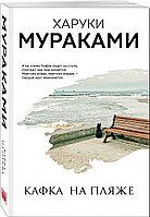 Книга «Кафка на пляже», Харуки Мураками, Мягкий переплет
