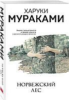 Книга «Норвежский лес», Харуки Мураками, Мягкий переплет