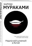 Книга «Медленной шлюпкой в Китай», Харуки Мураками, Мягкий переплет