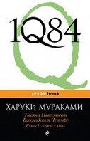 Книга «1Q84. Тысяча Невестьсот Восемьдесят Четыре. Книга 1: Апрель - июнь», Харуки Мураками, Мягкий переплет
