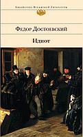 Достоевский Ф. М.: Идиот (Библиотека Всемирной Литературы)