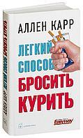 Карр А.: Легкий способ бросить курить (переплет)