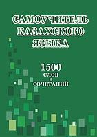 Самоучитель казахского языка