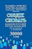 Словарь казахско-русский, русско-казахский