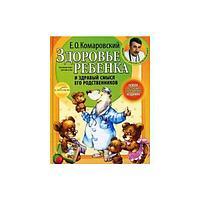 Комаровский Е. О.: Здоровье ребенка и здравый смысл его родственников. 2-е изд .