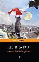 Киз Д.: Цветы для Элджернона (Pocketbook)
