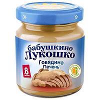 БЛ: Пюре 100г Говядина,печень