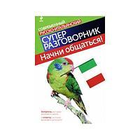 Гава Г.В. : Начни общаться! Современный русско-итальянский суперразговорник