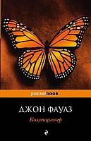 Фаулз Дж.: Коллекционер. Pocket book (обложка)