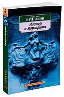 Булгаков М. А.: Мастер и Маргарита (Азбука-Классика)