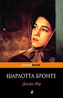 Бронте Ш.: Джейн Эйр (pocketbook)